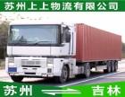 上上物流公司 苏州到松原货运运输 专业 高效 快捷的物流服务