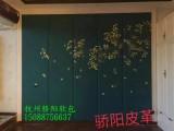 杭州骄阳软包硬包批发,浙江软包背景墙床头软包定做