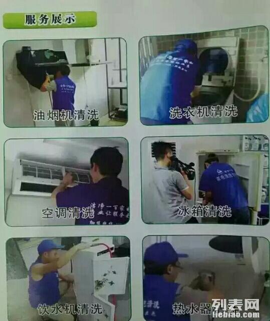 油烟机清洗空调清洗热水器清洗洗衣机清洗冰箱清洗所有家电清洗