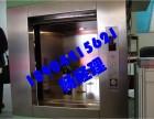出售四平传菜电梯1四平传菜梯1四平传菜机927