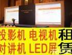 成都松下投影仪出租,液晶电视电脑对讲机投影机音响租赁四川送货