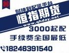 黄冈专业恒指期货配资-资金安全可靠-3000起-0利息