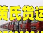 25年物流运输 零担配货 整车调度 行李托运物