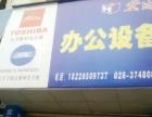 雅诚电脑科技洪雅宏达办公设备服务中心