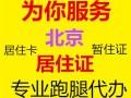 代办北京居住证,代办北京居住卡,办理北京暂住证等跑腿服务