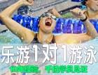 省专业队教练一对一指导福州游泳培训,乐游十八年经验