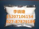 辅酶甲 85-61-0 湖北正兴源优质供应