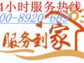 福州莆田煤气灶福州各区售后服务维修及改装电话欢迎您