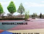 汽车坡道、彩色防滑路面、南京压花地坪、透水混凝土