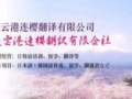 连云港翻译速记,翻译机构-认准连云港连樱外语翻译