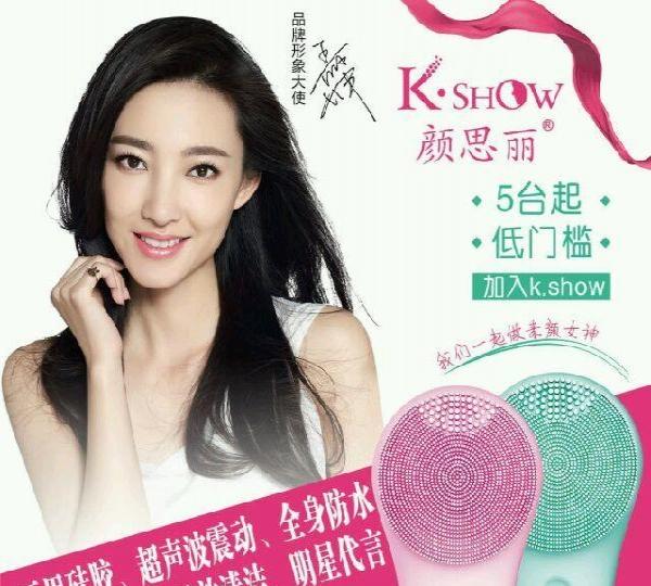 K.show颜想丽®净透洁面仪X8