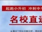 徐州绿地附近小升初冲刺辅导班