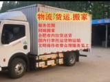 合肥物流公司专线 上门取货 大件搬运