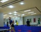 提供乒乓球特惠锻炼场所