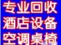 吴江KTV酒吧设备全套回收 吴江拆除浴场设备回收 旧家具回收