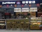 武汉甜品店加盟什么牌子好 蛋糕加盟首选泡芙蜜语