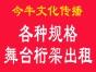 郑州舞台桁架出租今牛文化传播