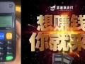 广东盛迪嘉钱包厂家直招手机mpos招商加盟电话