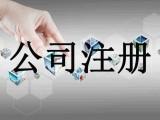 黃南企業對外直接投資odi備案資料清單和辦事流程