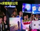 丽江求婚策划_生日纪念日惊喜_表白感情挽回道歉策划