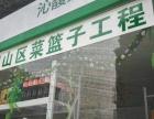 房山于庄村小区蔬菜超市转让