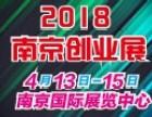 2018第二十届南京餐饮连锁加盟创业展览会