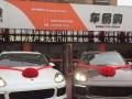车易购名车销售、综合展厅、5-500万所有车型
