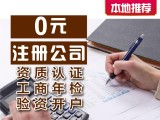 潮州0元注册公司 专业代理记账 资质许可证办理