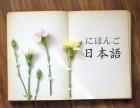 即墨学日语 到山木培训 11月5日最新开课