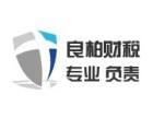 免费公司注册 代理记账200元/月 专业会计团队