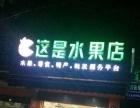 转让店面,现是水果店