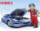 武汉24小时汽车维修电话/紧急送油/搭电附近电话