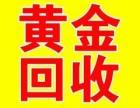 广州市从化区西街黄金回收行