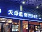 东莞天母蓝鸟烘焙坊加盟费多少钱 天母蓝鸟烘焙怎么加盟
