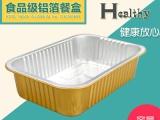 可封口金色無皺鋁箔餐盒