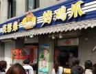 重庆芙蓉泉烤鸡爪加盟费多少 芙蓉泉烤鸡爪加盟电话多少