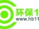 环保114 做环保行业较有用的分类信息发布平台!