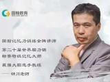 北京國翰教您幾點提升中小學生記憶力的方法