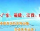 安徽到广东物流专线货运铜陵宣城巢湖发往梅州物流直达