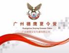 广州穗鹰冬令营给你一个安心的专业培训机构环境