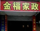 金福家政服务公司