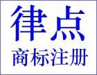 较新版上海商标注册流程 全国商标注册通用