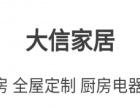 大信橱柜企业简介