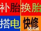 上海24小时汽车流动补胎:汽车搭电:道路救援