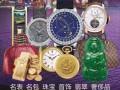 漳州哪里回收二手手表.哪里回收钻石.哪里回收黄金等奢侈品