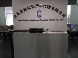 义乌企超代理有限公司 专业公司注册代理记账等业务