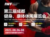 2021IWF成都健身 康体休闲展览会