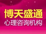 北京心理咨询 博天盛通心理咨询机构