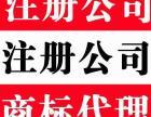 舟山市注册公司,代理记账,兼职会计