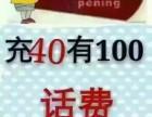 40元充100元话费诚招代理